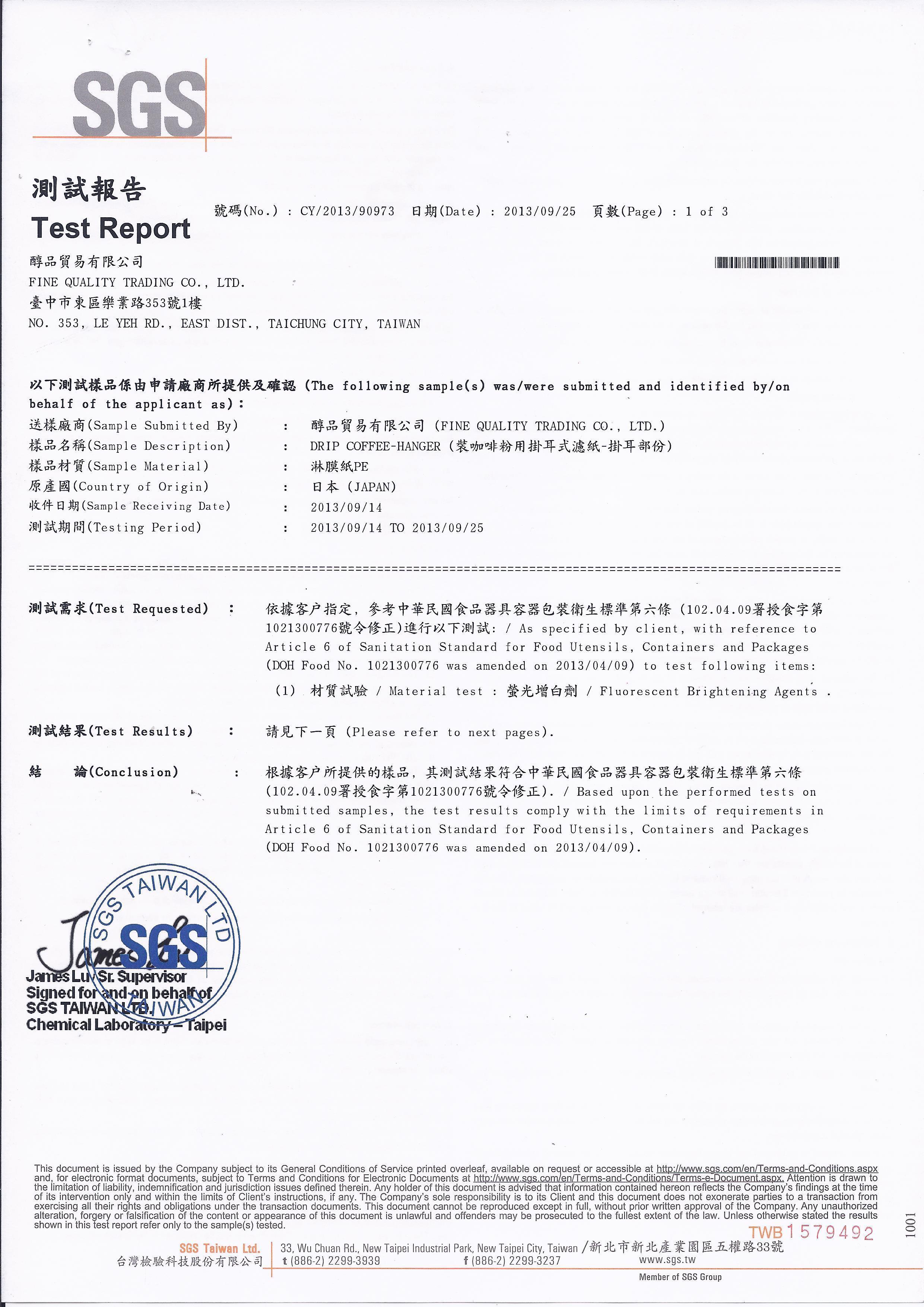 20130926-醇品-SGS測試報告-掛耳1 of 3