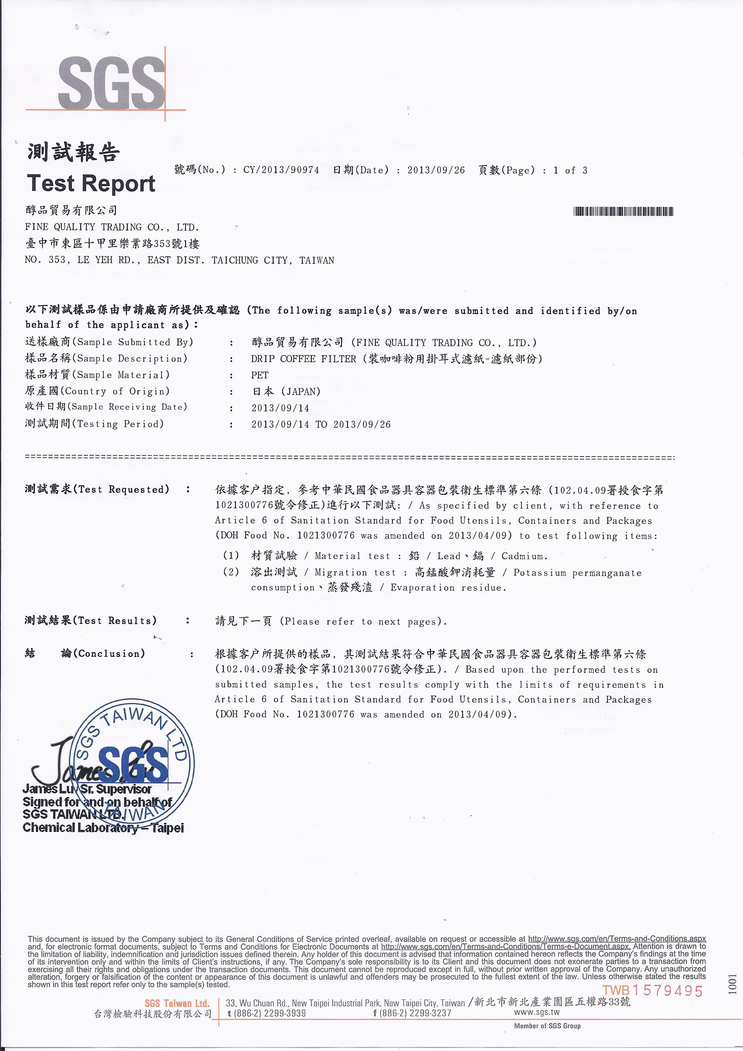 20130926-醇品-SGS測試報告-濾紙1 of 3